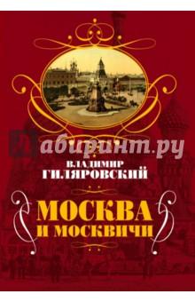 Москва и москвичи жуйдемен где в аптеках москвы