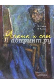 Агата и сны книги издательство аст книга базар казан и дастархан
