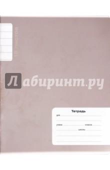 Тетрадь 18 листов, линия, Великолепный металлик (17205)