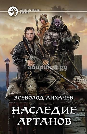 Наследие артанов, Лихачев Всеволод