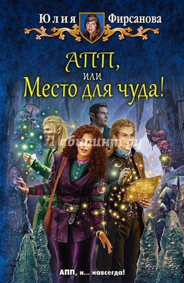 АПП, или Место для чуда!, Фирсанова Юлия Алексеевна