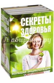 Секреты здоровья. Большая энциклопедия. Комплект из 4 книг