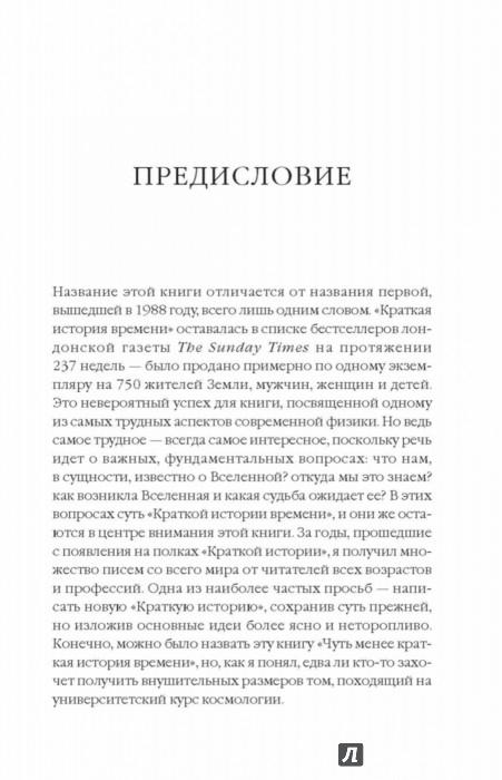 Иллюстрация 1 из 48 для Кратчайшая история времени - Хокинг, Млодинов | Лабиринт - книги. Источник: Лабиринт