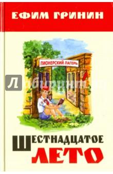 Шестнадцатое лето е в шипицова о ю ефимов иллюстрированная летопись жизни а с пушкина михайловское