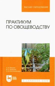 Практикум по овощеводству с а бредихин технологическое оборудование переработки молока учебное пособие