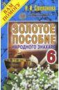 Обложка Золотое пособие народного знахаря. Книга 6