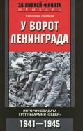У ворот Ленинграда. История солдата группы армий