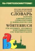 Немецко-русский и русско-немецкий словарь наречий, адвербиальных словосочетаний и эквивалентов слов