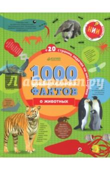 1000 удивительных фактов о животных бологова в ред моя большая книга о животных 1000 фотографий