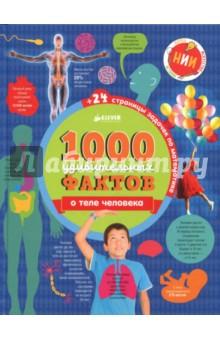 1000 удивительных фактов о теле человека бологова в моя большая книга о животных 1000 фотографий