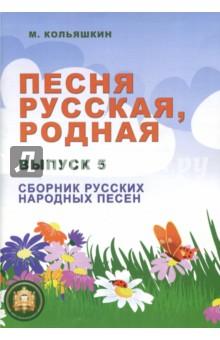 Песня русская родная. Выпуск 5. Русские народные песни песни для вовы 308 cd