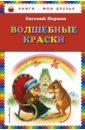 Волшебные краски, Пермяк Евгений Андреевич