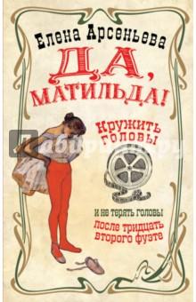 Да, Матильда! шахмагонова а н матильда кшесинская и любовные драмы русских балерин