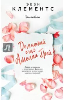 Домашний очаг Амелии ��рей куплю коттедж в белоруссии в курортной зоне