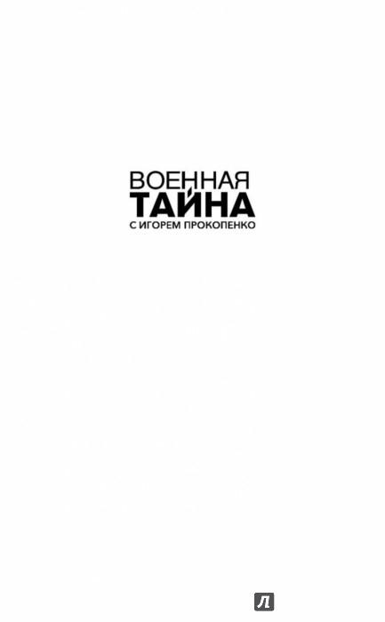 Иллюстрация 1 из 44 для Новые угрозы XXI века - Игорь Прокопенко | Лабиринт - книги. Источник: Лабиринт