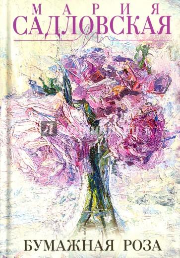 Бумажная роза, Садловская Мария