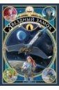 Звездный замок. 1869. Покорение космоса. Том 2, Алис Алекс