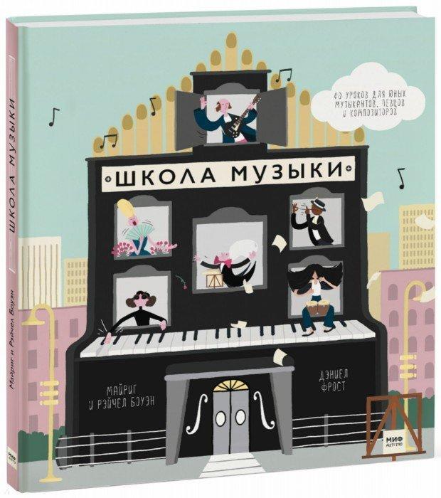 Иллюстрация 1 из 30 для Школа музыки. 40 уроков для юных музыкантов, певцов и композиторов - Боуэн, Боуэн   Лабиринт - книги. Источник: Лабиринт