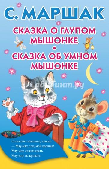 Сказка о глупом мышонке. Сказка об умном мышонке, Маршак Самуил Яковлевич