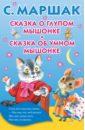 Маршак Самуил Яковлевич Сказка о глупом мышонке. об умном мышонке