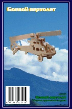 Иллюстрация 1 из 11 для Боевой вертолет | Лабиринт - игрушки. Источник: Лабиринт