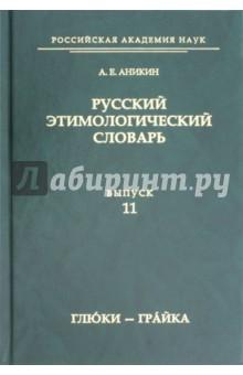 Словарь старорусского языка