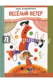 Купить Веселый ветер, Издательство Детская литература, Отечественная поэзия для детей