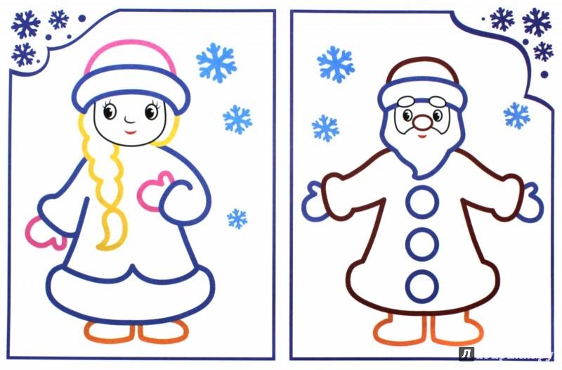 Иллюстрация 1 из 21 для Новогодняя раскраска для самых ...
