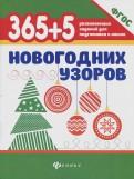 365+5 новогодних узоров. ФГОС