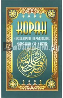 Коран. Стихотворное переложение избранных сур и аятов дмитрий валерьевич дубов откровения последнего пророка