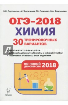 Химия. Подготовка к ОГЭ-2018. 9 класс. 30 тренировочных вариантов по демоверсии 2018 года