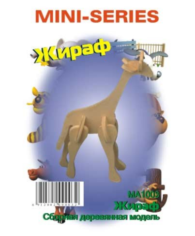 Иллюстрация 1 из 9 для Жираф | Лабиринт - игрушки. Источник: Лабиринт