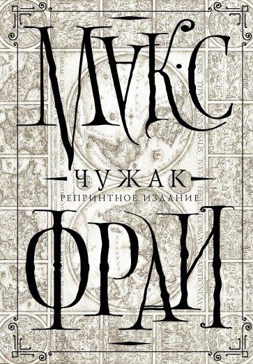 Чужак (репринтное издание), Фрай Макс