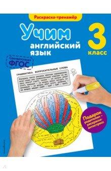 Учим английский язык. 3 класс английский язык для малышей с наклейками учим цвета