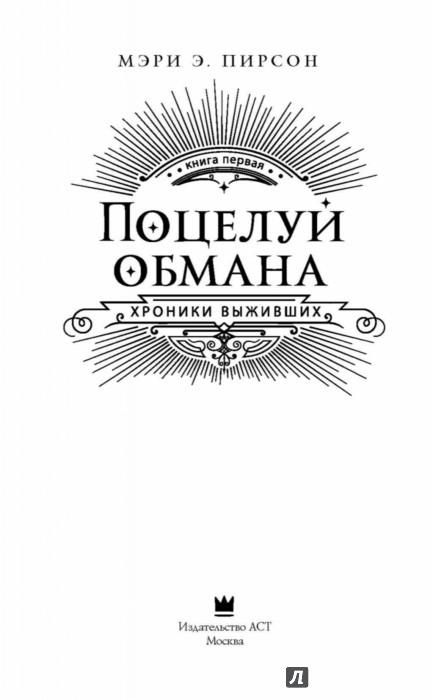 МЭРИ ПИРСОН ПОЦЕЛУЙ ОБМАНА НА РУССКОМ СКАЧАТЬ БЕСПЛАТНО