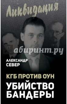 КГБ против ОУН. Убийство Бандеры игорь атаманенко кгб последний аргумент