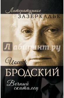 Иосиф Бродский. Вечный скиталец диляра тасбулатова у кого в россии больше