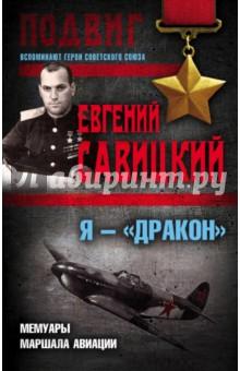 Я - Дракон. Мемуары маршала авиации я сбил целый авиаполк мемуары финского аса