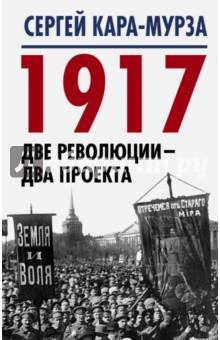 1917. Две революции - два проекта мельгунов с мартовские дни 1917 года