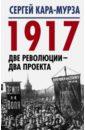 Кара-Мурза Сергей Георгиевич 1917. Две революции - два проекта