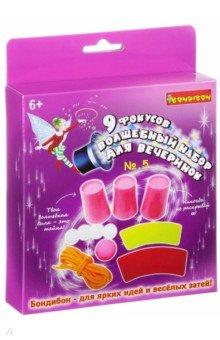 Фокусы для вечеринки №5 (для девочек, 9 фокусов) (ВВ2118)