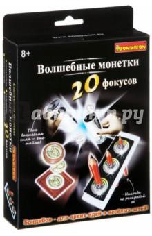 """Фокусы """"Волшебные монетки"""" (20 фокусов) (2124ВВ/17001)"""