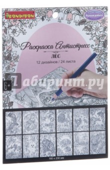 Книга раскраска антистресс Лес, 12 дизайнов (CPA2408) раскраска антистресс дыхание весны bondibon 24 дизайна
