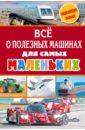 Малов Владимир Игоревич Всё о полезных машинах для самых маленьких