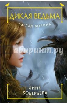 Взгляд ворона книги эксмо взгляд ворона