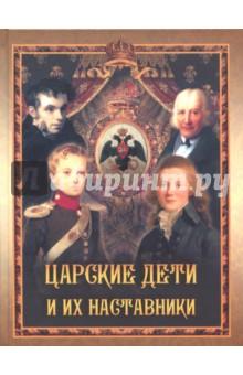 Купить Царские дети и их наставники, Абрис/ОЛМА, Исторические повести и рассказы