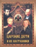 Царские дети и их наставники