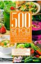 500 блюд для иммунитета, энергии, здоровья,