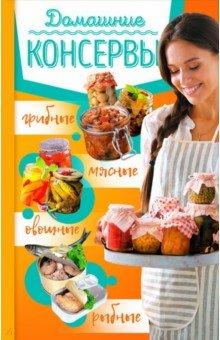 Домашние консервы: мясные, рыбные, овощные, грибные юлия высоцкая вкусные заметки книга для записи рецептов