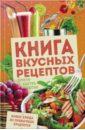 Книга вкусных рецептов. Просто, быстро, сытно,